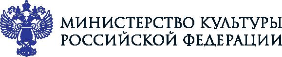 Министерства культуры Российской Федерации